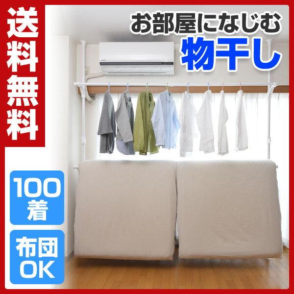 【あす楽】 山善(YAMAZEN) 布団も干せる 簡単設置 窓際 突っ張り物干し ハンガーラック WJM-3(WH) ホワイト 布団干し 室内物干し 室内 突っ張り ハンガーラック 【送料無料】