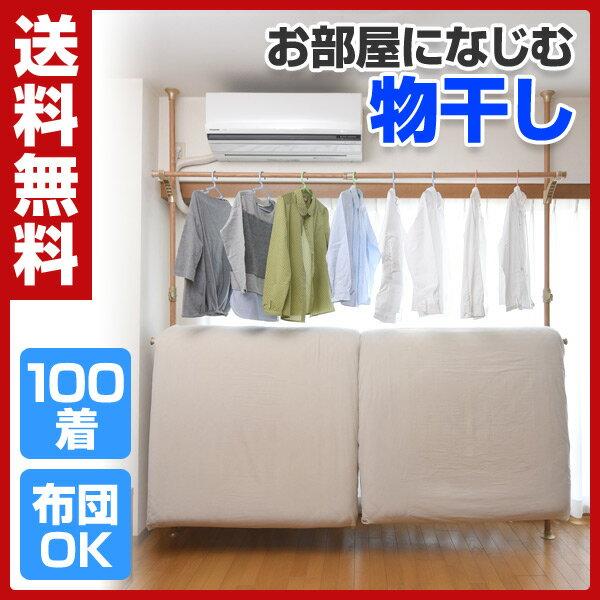【あす楽】 山善(YAMAZEN) 布団も干せる 簡単設置 窓際 突っ張り物干し ハンガーラック WJM-3(GNA) ナチュラル(木目) 布団干し 室内物干し 室内 突っ張り ハンガーラック 【送料無料】