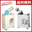 【あす楽】 ナカトミ(NAKATOMI) ミニスポットエアコン(単相100V) キャスター付き SAC-1800/SAC-800 小型 スポットクーラー 冷風機 業務用 エアコン 床置型 【送料無料】