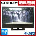 エスケイネット(SKnet) 15.6インチ 4K液晶モニター SK-4KM156 LEDバックライト モニター 高解像度 パソコンモニター 小型 【送料無料】