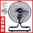 【あす楽】 広電(KODEN) 25cm据置型 アルミ工業扇風機 上下・左右ラウンド首振り KSF2571-K 工場扇風機 据置型扇風機 サーキュレーター 【送料無料】