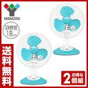 【楽天カードでP10】 山善(YAMAZEN) 18cm卓上扇風機 風量2段階 2個組 YDS-E186(A)*2 ブルー ミニ扇風機 デスクファン 卓上扇 首...