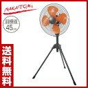 ナカトミ(NAKATOMI) 45cmスタンド式 工業扇風機 PSE-45 工場扇風機 せんぷうき サーキュレーター 扇風機 業務用 【送料無料】