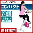 【あす楽】 アルインコ(ALINCO) クロスバイク AFB4417 エクササイズバイク フィットネスバイク 【送料無料】