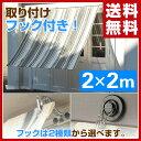 山善(YAMAZEN) 涼風シェード(2×2m) レギュラーフックセット/マグネットフックセット YRGS2-2020(GY/W)&YZF-SYRGS2-202...