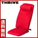 スライヴ(THRIVE) シートマッサージャー (自立タイプ) MD-8615R レッド マッサージ機 座椅子タイプ シートタイプ 肩甲骨 肩こり 肩もみ 肩コリ つかみもみ 【送料無料】