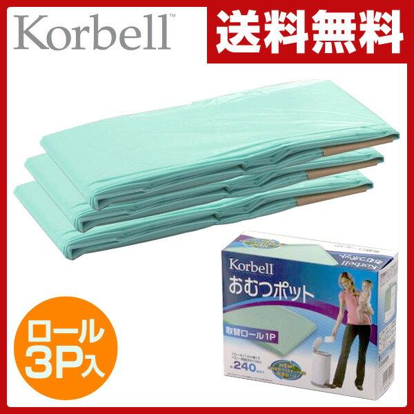 日本育児KORBELLおむつペール取替えロール3P(12m巻×3)NI-5102813001おむつペ