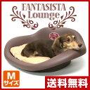 【楽天カードでP10】 【あす楽】 ファンタジーワールド ファンタジスタ ラウンジ M FSL-M ペットソファ ペット用ベッド ペットベッド ペットベット おしゃれ 小型犬 【送料無料】