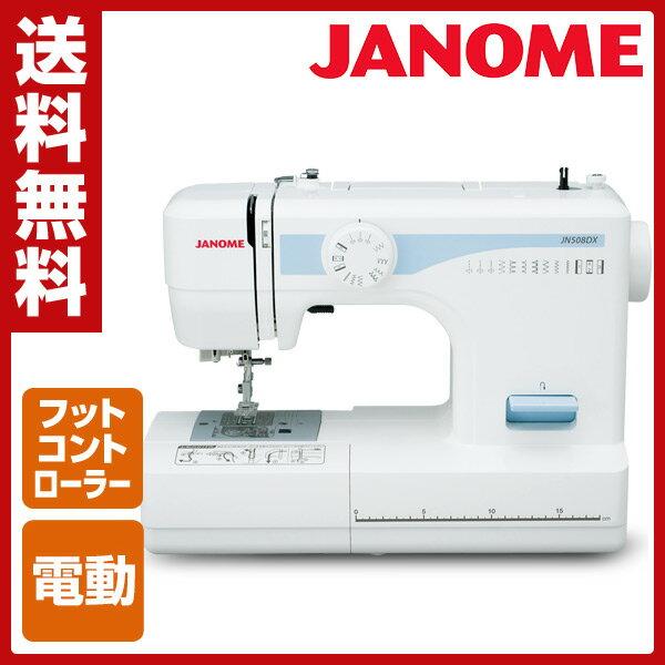 【あす楽】 ジャノメ(JANOME) フットコントローラー式 電動ミシン JN508DX コンパクト電動ミシン 蛇の目ミシン 【送料無料】