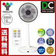 山善(YAMAZEN) 組立て不要のDCモーター 風量5段階 18cmミニリビング扇風機 「ミディファ(MidiFa)」(静音モード搭載)(リモコン)入切タイマー付 MX-YC18(WB) DC扇風機 リビングファン 【送料無料】