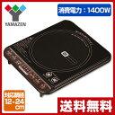 IH調理器 (1400W) YEA-140(B) ブラック ...