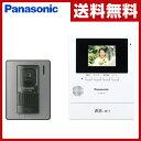 パナソニック(Panasonic) 2.7型 カラー テレビドアホン 録画機能付 VL-S21K チャイム インターホン 呼び鈴 カメラ ピンポン モニター機能 【送料無料】