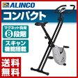 【楽天カードでP10】 【あす楽】 アルインコ(ALINCO) クロスバイク AFB4415 エアロバイク エクササイズバイク フィットネスバイク 【送料無料】