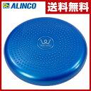 アルインコ(ALINCO) エクササイズクッション EXG027A バランスボール ヨガボール バランス運動 ストレッチ運動 【送料無料】