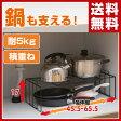 【あす楽】 山善(YAMAZEN) シンク下ラック TSR-45(BK) ブラック シンク下フリーラック フライパン収納 フライパンラック 鍋収納 【送料無料】