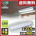 山善(YAMAZEN) LED多目的灯 460lm (幅35.4cm) LT-B05N キッチンライト 流し元灯 LEDライト 工事不要 【送料無料】
