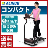 【あす楽】 アルインコ(ALINCO) プログラム電動ウォーカー4314 AFW4314 ランニングマシン ランニングマシーン ルームランナー 【送料無料】