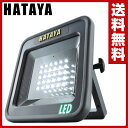 ハタヤ(HATAYA) LED ワークランプ (屋外用)防雨型 960lm LWY-15 投光器 ランプ ライト 照明 作業灯 ワークライト LEDライト 屋外灯 室外灯 【送料無料】