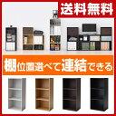 【あす楽】 山善(YAMAZEN) 棚位置選べる カラーボックス 3段 CFB-...