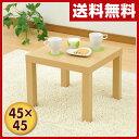 【通常ポイント3倍セール中】 ローテーブル サイドテーブル ミニテーブル 送料無料