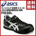 アシックス(ASICS) ウィンジョブ 安全靴 スニーカー JSAA規格B種認定品サイズ22.5-30cm 紐靴 FIS32L ブラック×シルバー 安全シューズ...