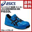 【楽天カードでP10】 アシックス(ASICS) ウィンジョブ 安全靴 スニーカー JSAA規格B種認定品サイズ22.5-30cm 紐靴 FIS33L 安全シューズ セーフティシューズ セーフティーシューズ 【送料無料】