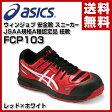 アシックス(ASICS) ウィンジョブ 安全靴 スニーカー JSAA規格A種認定品サイズ22.5-30cm 紐靴 FCP103 安全シューズ セーフティシューズ セーフティーシューズ 【送料無料】