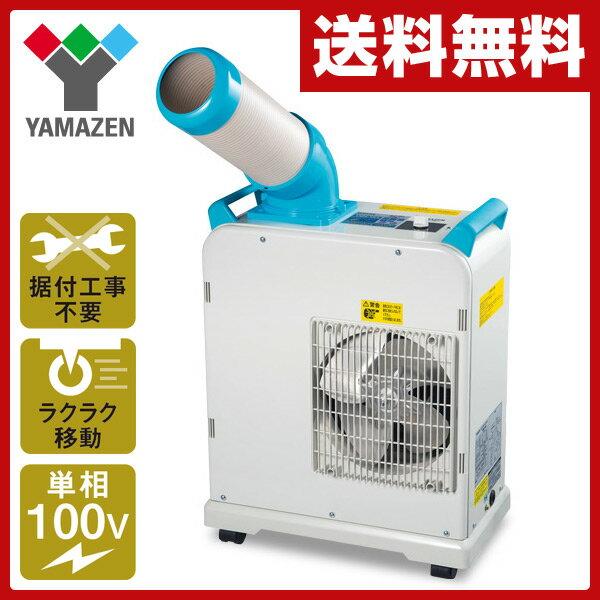山善(YAMAZEN) ミニスポットエアコン(単相100V)キャスター付き YMS-183 小型 スポットクーラー 冷風機 業務用 エアコン 床置型 SAC-1800同等機種 【送料無料】
