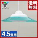 山善(YAMAZEN) LED ペンダントライト 4.5畳用 LP-A45D(G) グリーン シーリングライト 洋風ペンダント 洋室 和室 LEDライト 照明器具 天井 おしゃれ 【送料無料】