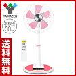 【あす楽】 山善(YAMAZEN) 30cmリビング扇風機 風量3段階 (リモコン) 切タイマー付き YLR-BG30(CP) クリアピンク 扇風機 リビングファン サーキュレーター 首振り おしゃれ 【送料無料】