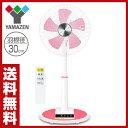 【あす楽】 山善(YAMAZEN) 30cmリビング扇風機 風量3段階 (リモコン) 切タイマー付き YLR-BG30(CP) クリアピンク 扇風機 リビングフ...