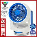 山善(YAMAZEN) 10cmエアーサーキュレーター 風量2段階 YAS-KN101(WA) ホワイト×ブルー 卓上扇風機 デスク扇風機 ミニ扇風機 デスクファ..