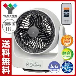 山善(YAMAZEN)18cm静音左右自動首振りサーキュレーター(リモコン)タイマー付YAR-N183(WH)ホワイトグレー