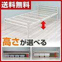 高さが選べる シングルベッド BTB-95195(IV) ア...