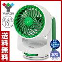 山善(YAMAZEN) 10cmエアーサーキュレーター 風量2段階 YAS-KN101(WG) ホワイト×グリーン 卓上扇風機 デスク扇風機 ミニ扇風機 デスクファン サーキュレーター オフィス 首振