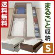 【楽天カードでP10】 【あす楽】 山善(YAMAZEN) お部屋すっきり 収納ベッド シングル FSB-97195 収納付きベッド 引出し付ベッド シングルベッド 【送料無料】
