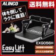 【あす楽】 アルインコ(ALINCO) らくらく腹筋 イージーリフト スリム EXG056H グレー 腹筋マシン 腹筋マシーン シットアップベンチ 【送料無料】