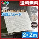 涼風シェード(2×2m) BRGS-2020 目隠し 日よけ...