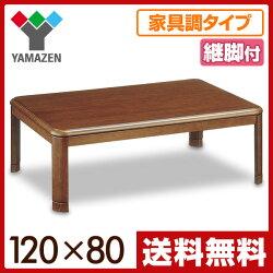 山善(YAMAZEN)家具調和洋風こたつ(継脚付)(120×80cm長方形)WG-F1201H