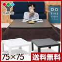 【あす楽】 山善(YAMAZEN) カジュアルこたつ (75cm正方形) 天面リバーシブル ESK-751(