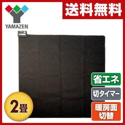 山善(YAMAZEN)省エネホットカーペット本体(2畳タイプ)6時間自動切りタイマー機能搭載SUE-S200