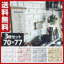 RoomClip商品情報 - 【あす楽】 山善(YAMAZEN) ドリーム クッションレンガ 70×77cm 3枚セットクッションレンガシート クッション煉瓦【送料無料】