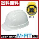 名和興産 ABS樹脂製 ヘルメット 保護帽飛来・落下物用/電気用 RSA-21 ホワイト 工事用ヘルメット 作業用ヘルメット エムフィット 軽量 【送料無料】