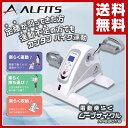 【あす楽】 アルインコ(ALINCO) 電動楽らくムーブサイクル AFB3016 サイクル運動 リハ