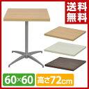 エイアイエス(AIS) カフェキッツ セット テーブル 60×60cm 正方形 高さ72cm CFK-600SQ(天板/64cm脚/プレート) テーブルキッツ ...