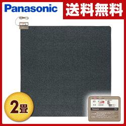 パナソニック(Panasonic)ホットカーペット本体(2畳用)室温センサー搭載DC-2NKM