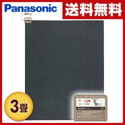 パナソニック(Panasonic)ホットカーペット本体(3畳用)室温センサー搭載DC-3NKM