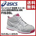 アシックス(ASICS) ウィンジョブ 安全靴 スニーカー JSAA規格B種認定品サイズ22.5-30.0cm 紐靴 FIS35L (9601) ライトグレー×...