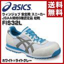 アシックス(ASICS) ウィンジョブ 安全靴 スニーカー JSAA規格B種認定品サイズ22.5-30cm 紐靴 FIS32L (0196) ホワイト×ライトグレー 安全シューズ セーフティシューズ セーフティーシューズ 【送料無料】