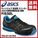 【楽天カードでP10】 アシックス(ASICS) ウィンジョブ 安全靴 スニーカー JSAA規格B種認定品サイズ22.5-30cm 紐靴 FIS32L (909...